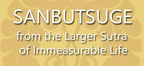 Sanbutsuge