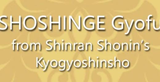 Shoshinge gyofu